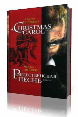 Чарльз Диккенс Рождественская История В Прозе Книгу